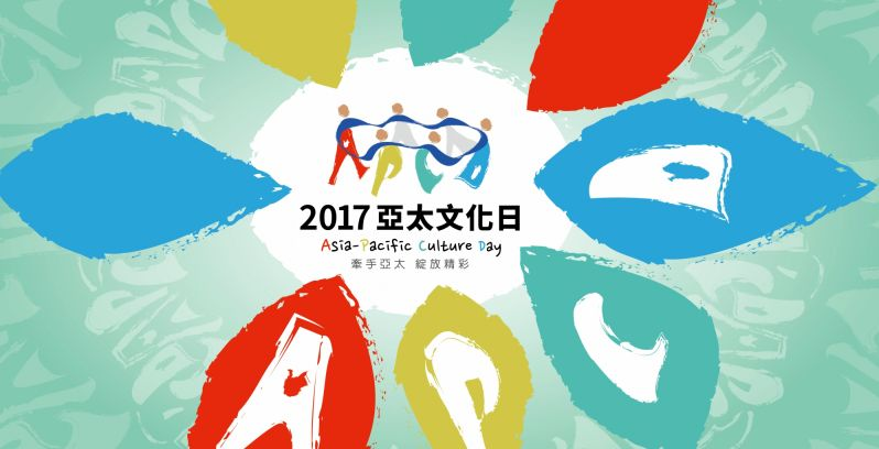 New Southbound Policy。The MOFA-backed 2017 Asia-Pacific Culture Day is set to run Sept. 23-24 at Taipei Main Station. (MOFA)