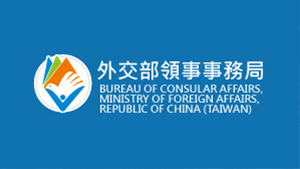 Bureau of Consular Affairs (BOCA) of the Ministry of Foreign Affairs, ROC (Taiwan) reminds applicants not to apply for eVisa through business website not affiliated with the government. Photos - New Southbound Policy