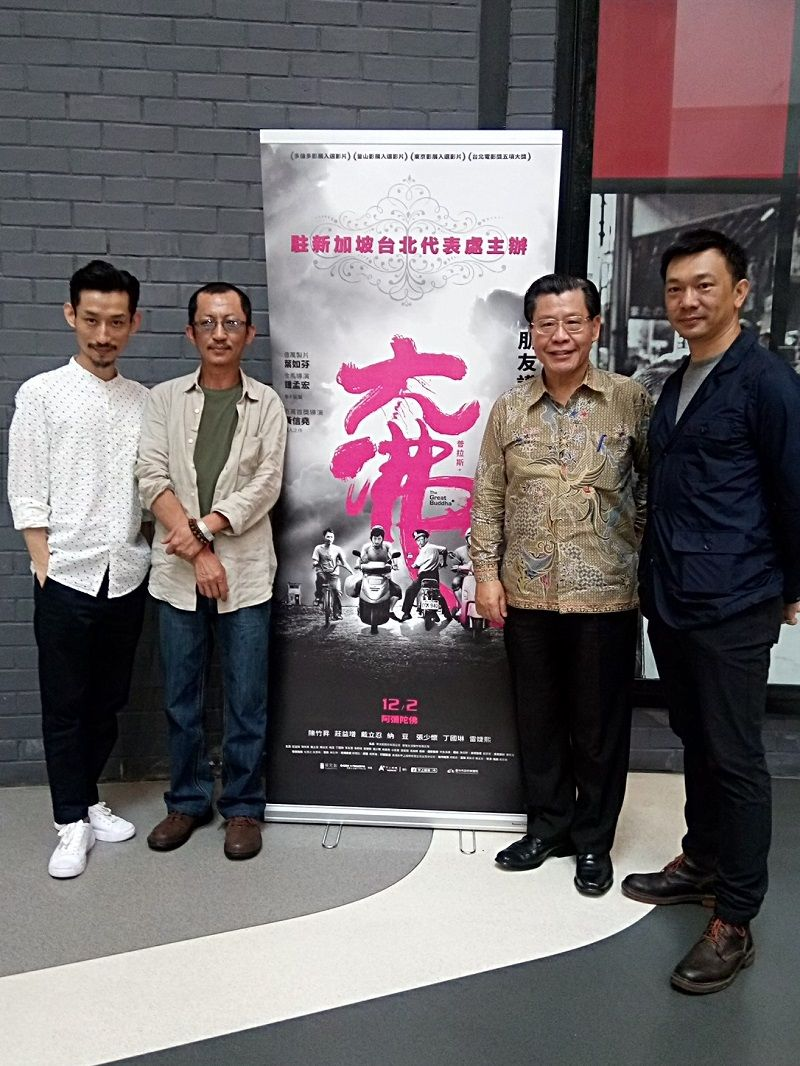 """Taipei Representative Office in Singapore Hosts Special Screening of """"The Great Buddha +"""" Photos - New Southbound Policy"""