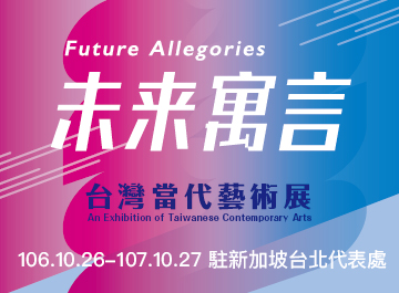 New Southbound Policy Banner。Future Allegories: An Exhibition of Taiwanese Contemporary Arts