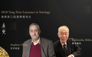 Tang Prize laureates in Sinology, rule of law unveiled in Taipei