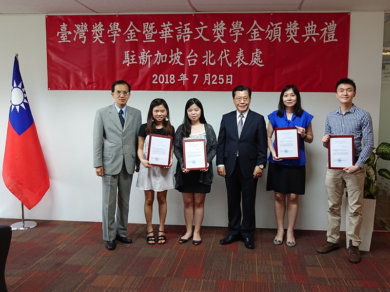 Taipei Representative Office in Singapore Holds Ceremony for Recipients of 2018 Taiwan Scholarship and Huayu (Mandarin) Enrichment Scholarship Awards Photos - New Southbound Policy
