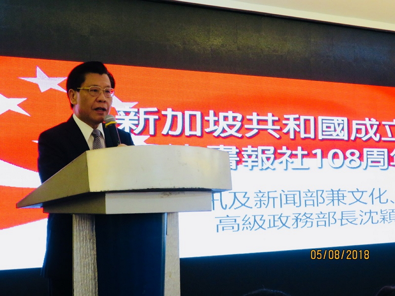 Representative Francis Kuo-Hsin Liang Attends United Chinese Library's 108th Anniversary cum SG53 Celebration Photos - New Southbound Policy