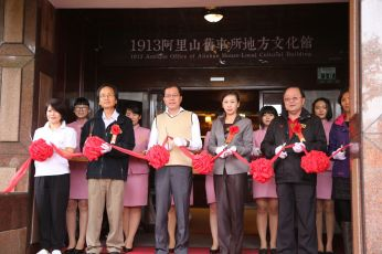 Taiwan's highest museum opens its doors in Alishan