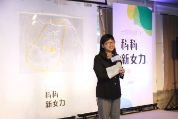 Taiwan promotes women in STEM with new book of success stories