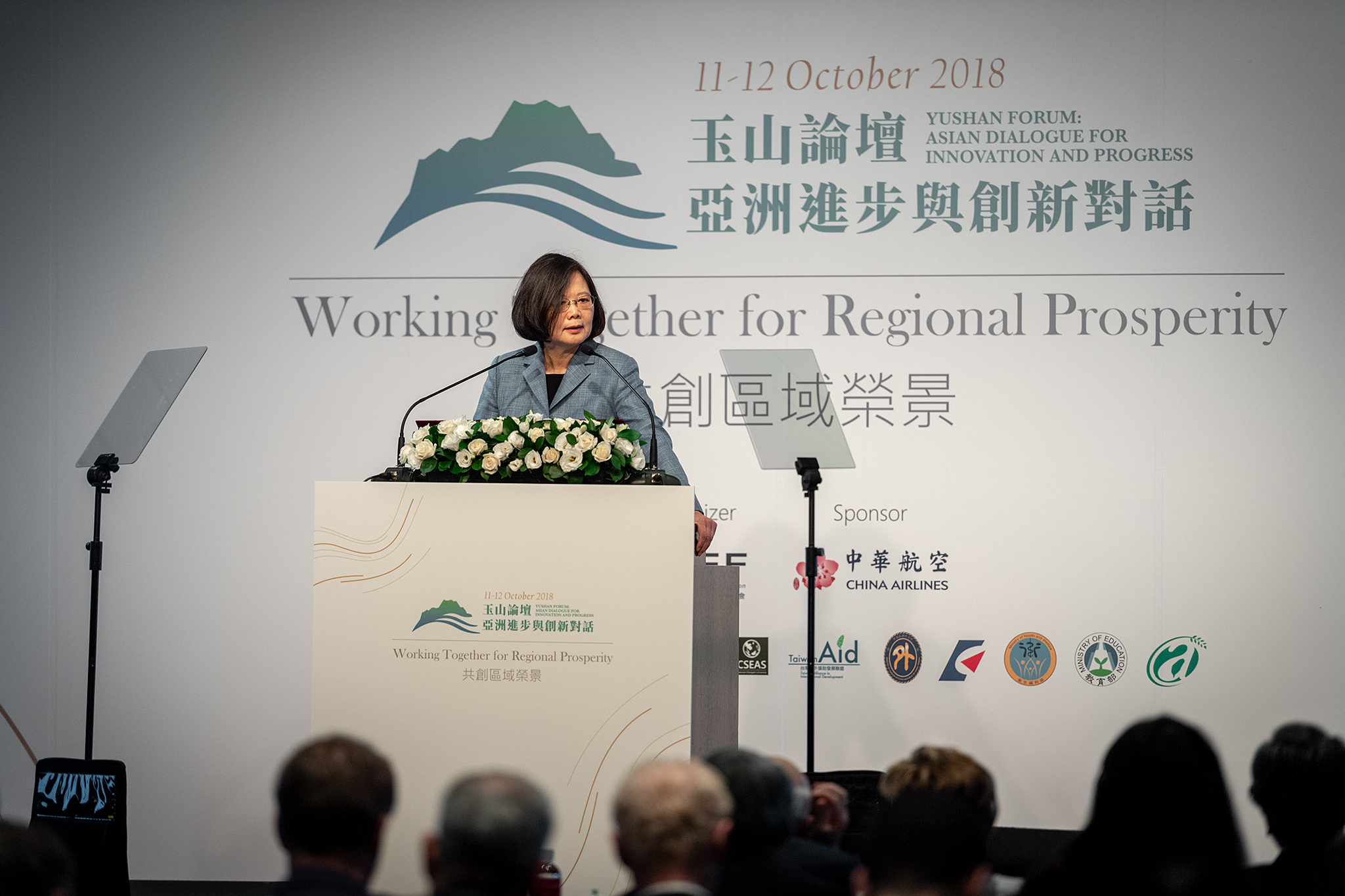 New Southbound Policy。President Tsai Ing-wen delivers her opening address at the Yushan Forum Oct. 11 in Taipei City. (Courtesy of Office of the President)
