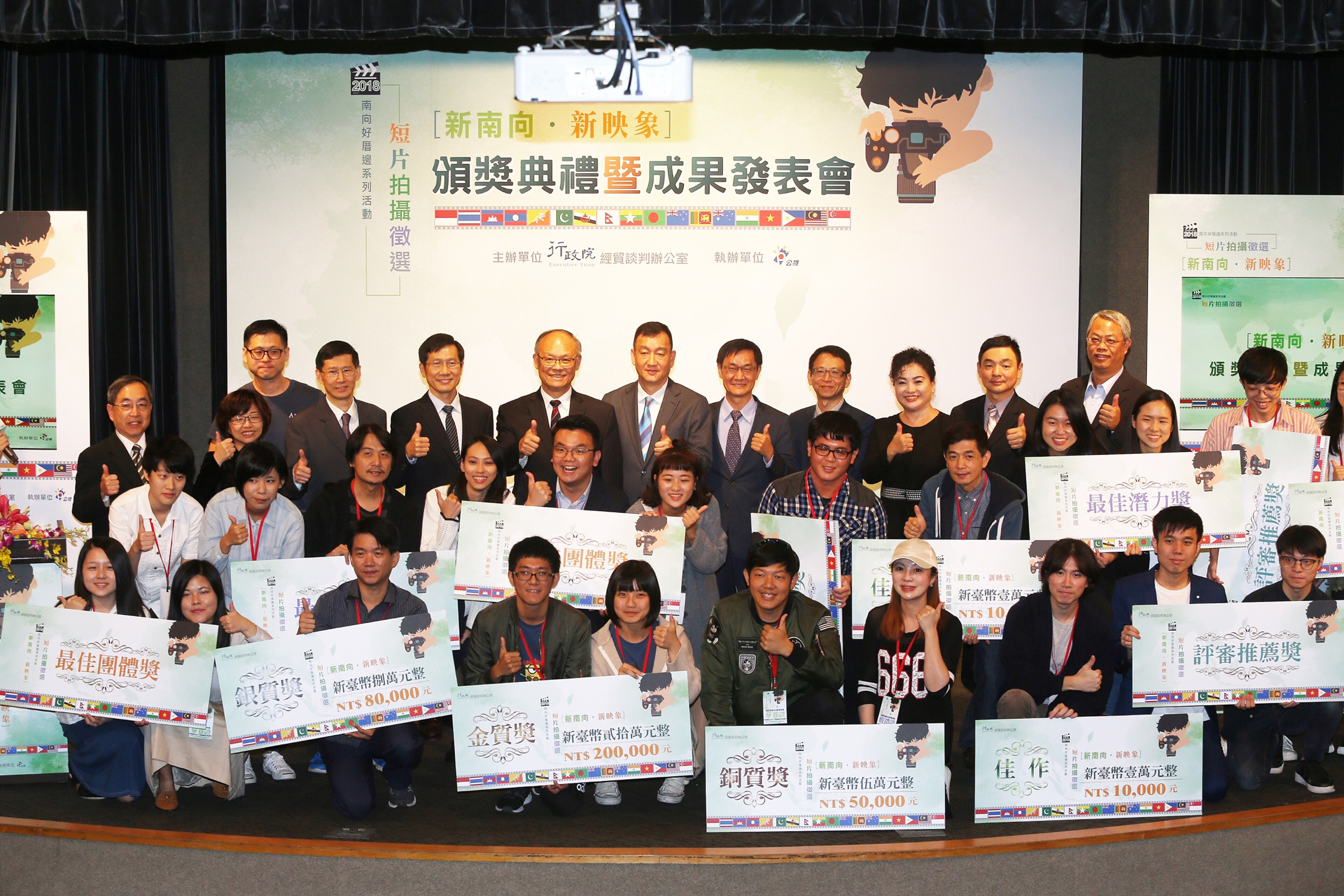 New Southbound Policy。Minister without Portfolio Deng Chen-chung (back, fourth left), participants and organizers give the thumbs-up at the award ceremony for the inaugural NSP short film competition Dec. 4 in Taipei City. (CNA)