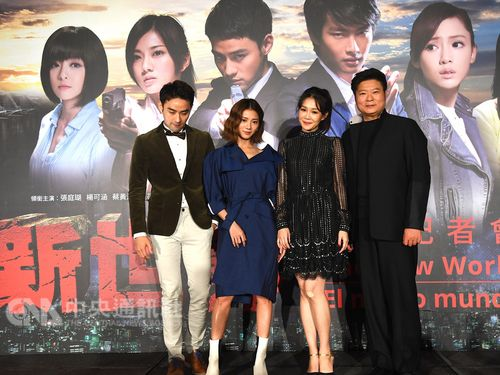 Taiwanese TV drama to be aired in countries across the world Photos - New Southbound Policy