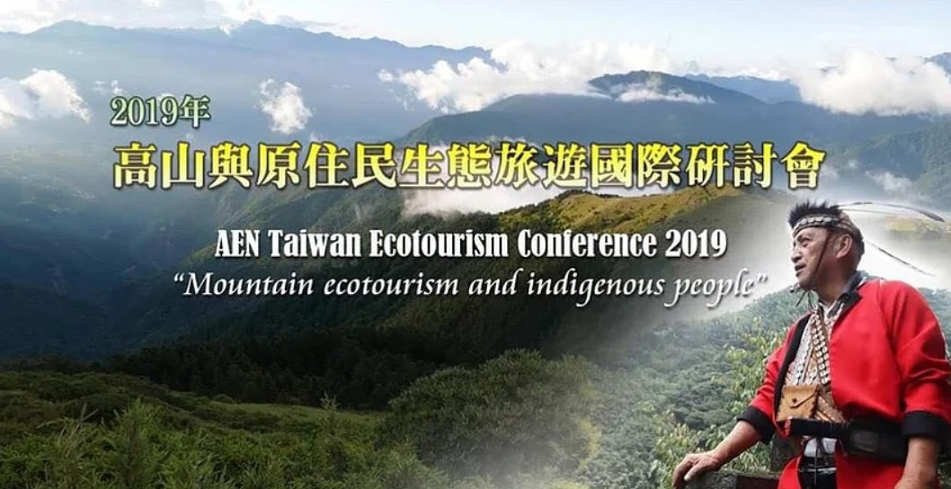 New Southbound Policy。The AEN annual conference slated for Jan. 19 in the southern county of Chiayi is set to spotlight Taiwan's mountain ranges and indigenous culture on the global stage. (Courtesy of AEN)