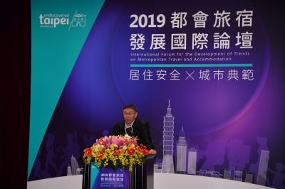 Mayor Ko Speaks at 2019 International Forum on Metropolitan Travel and Accommodation Photos - New Southbound Policy