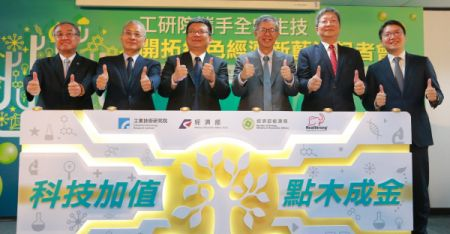 ITRI, Malaysia company team up on biofuel project