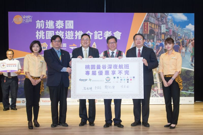 """""""Charming Taoyuan"""" headed to Thailand, providing one-stop services for travelers to feel Taoyuan's happy economy Photos - New Southbound Policy"""