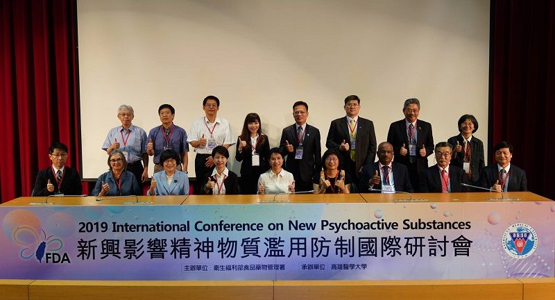 "Taiwan Food and Drug Administration host """"2019 International Conference on New Psychoactive Substances"" Photos - New Southbound Policy"