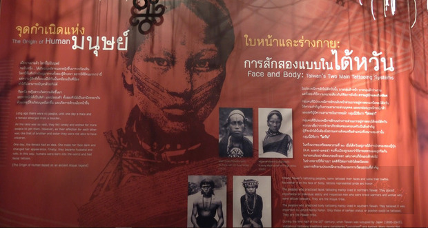NTM Exhibits Taiwan's Indigenous Tattooing Culture in Thailand Photos - New Southbound Policy