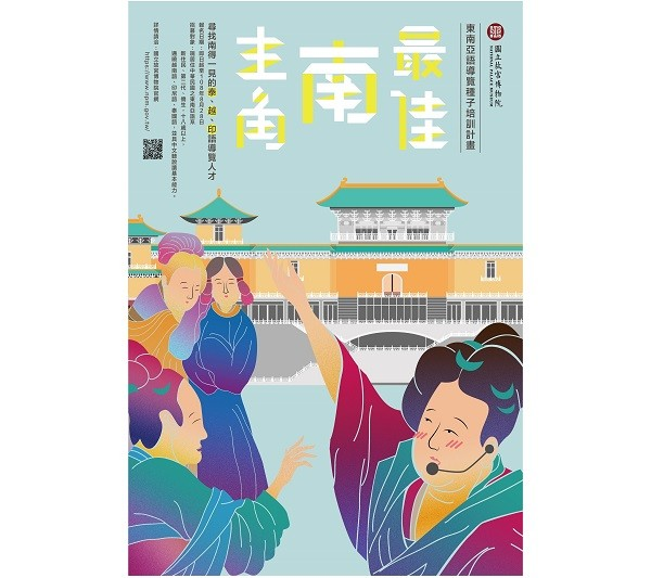 Taiwan's National Palace Museum sets up guide training program for new immigrants Photos - New Southbound Policy