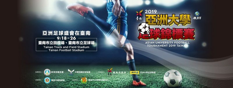 2019 Asian University Football Tournament Kicks Off in Tainan Photos - New Southbound Policy