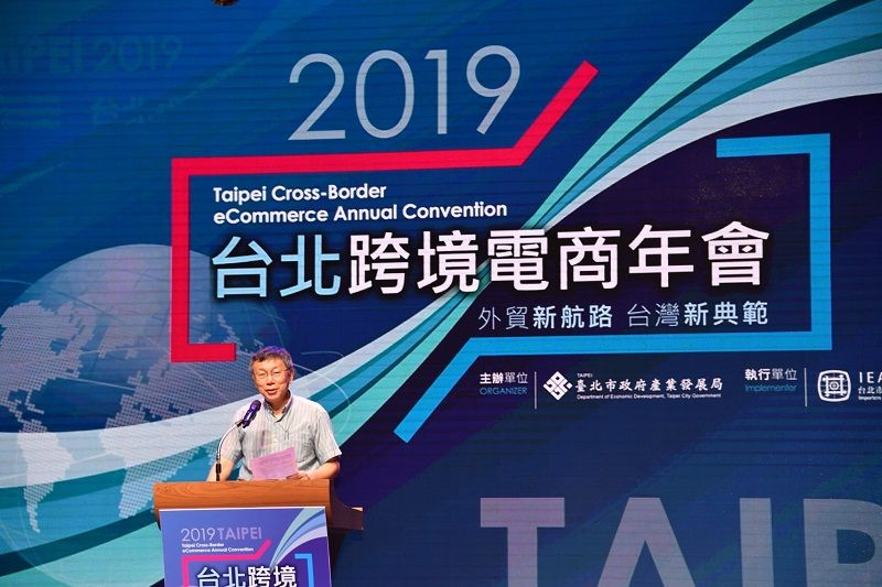Mayor Attends 2019 Taipei Cross-Border eCommerce Annual Convention Photos - New Southbound Policy