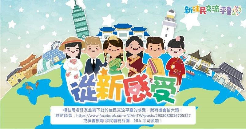 "Join Online Lucky Draw on""New Immigrant in Taiwan"" Website Photos - New Southbound Policy"