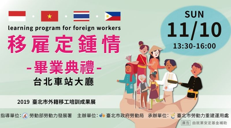 Taipei City Learning Programs for Foreign Workers Exhibition Starts on 10th, November Photos - New Southbound Policy