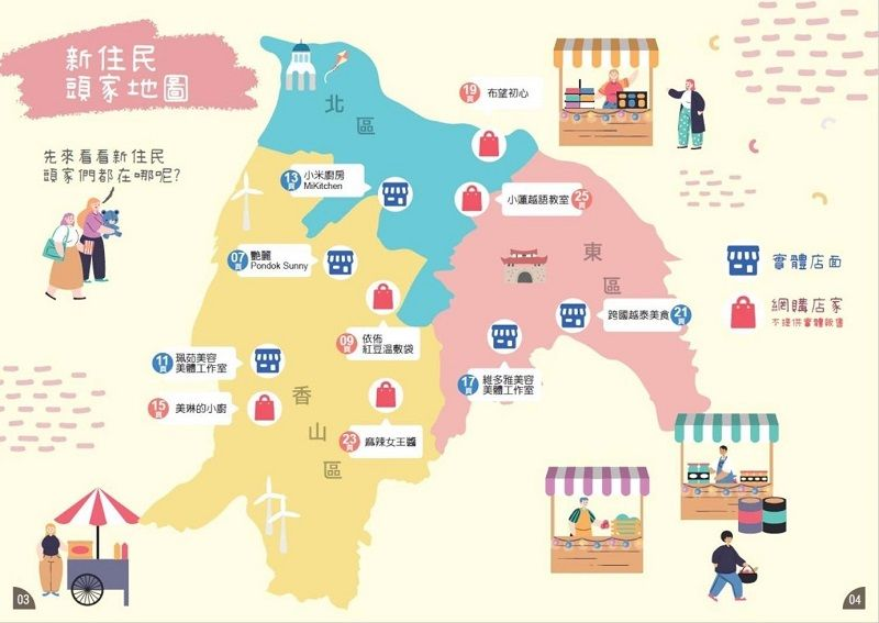 Hsinchu Encourages New Residents to Start Their Own Business Photos - New Southbound Policy