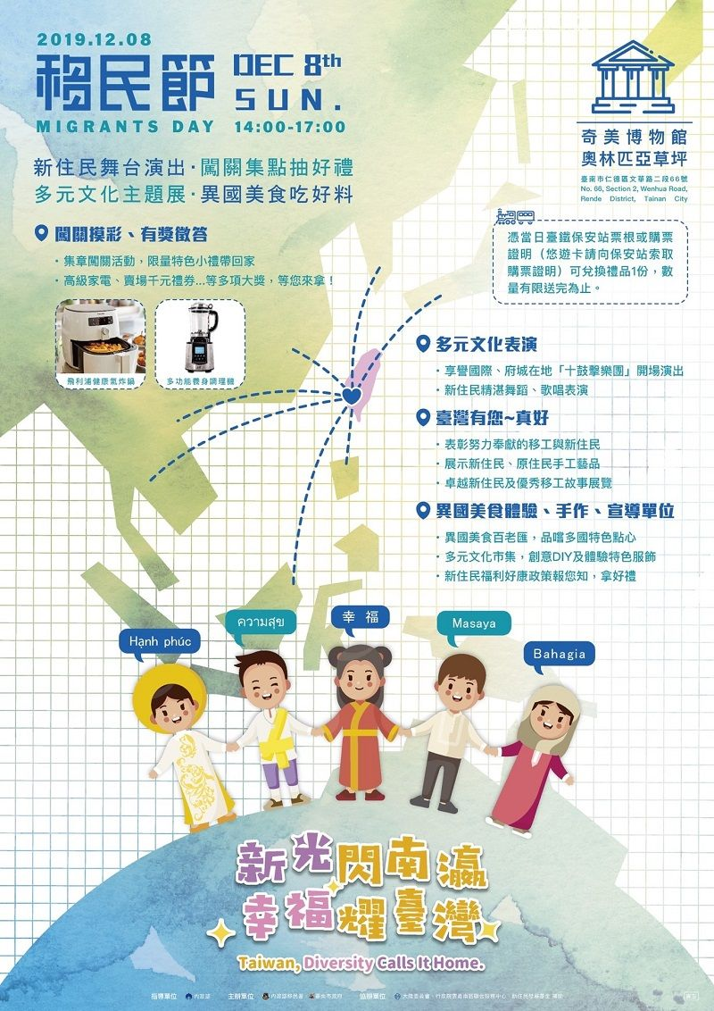 Taiwan , Diversity Calls It Home, Migrant Day event opens on Dec 8th Photos - New Southbound Policy
