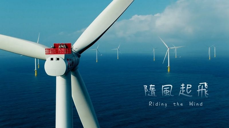 Ministry of Foreign Affairs releases short film 'Riding the Wind', on Taiwan's implementation of the United Nations Framework Convention on Climate Change Photos - New Southbound Policy