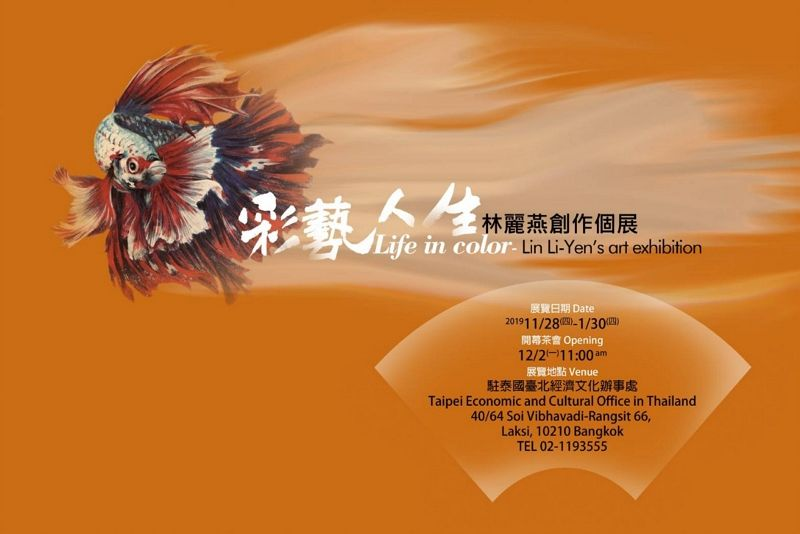 Life in Color - Lin Li-Yen's Art exhibition Photos - New Southbound Policy