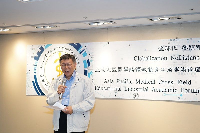 Mayor Attends Asia Pacific Medical Cross-Field Educational Industrial Academic Forum Photos - New Southbound Policy