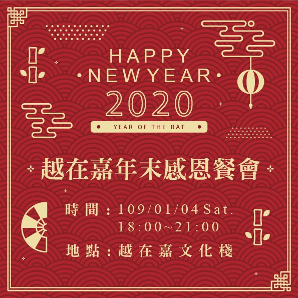 """Year-End Dinner of """"Vietnamese Cultural Campus in Chiayi"""", Director Ruan Jinhong Invites Outlanders to Reunite Photos - New Southbound Policy"""