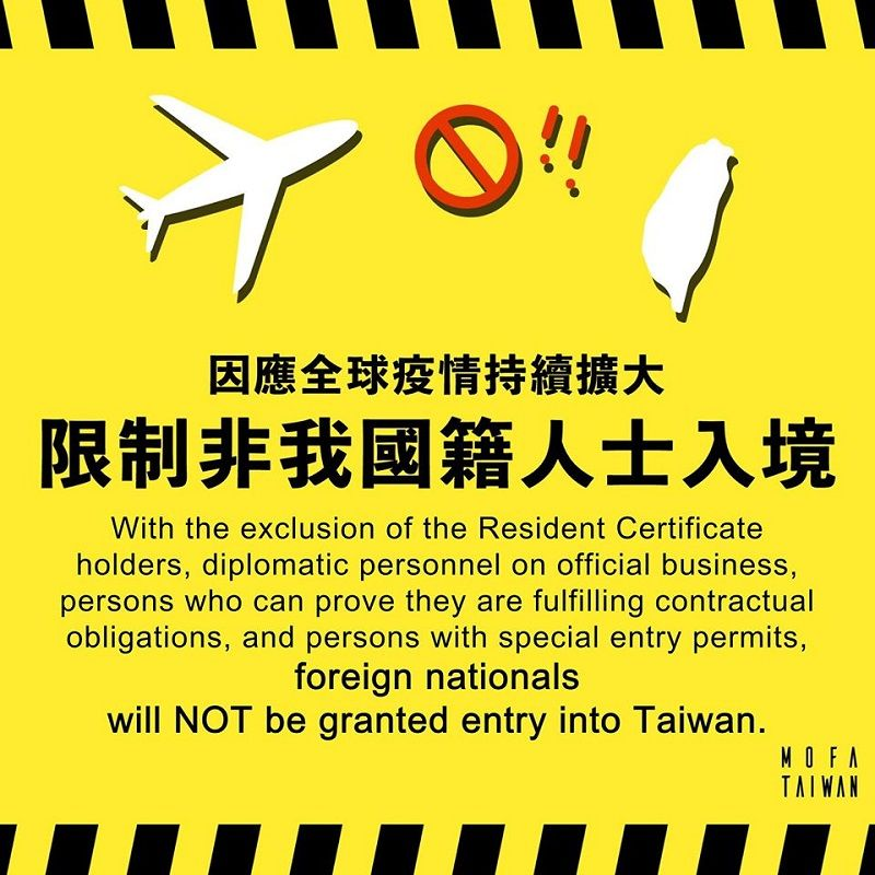 New Southbound Policy Banner。Taiwan to bar foreign nationals from entering the country starting March 19 in response to the continued spread of COVID-19