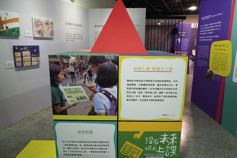 """""""I Am a Child! I Have Rights!"""" Exhibit Highlights Human Rights of the Young Photos - New Southbound Policy"""