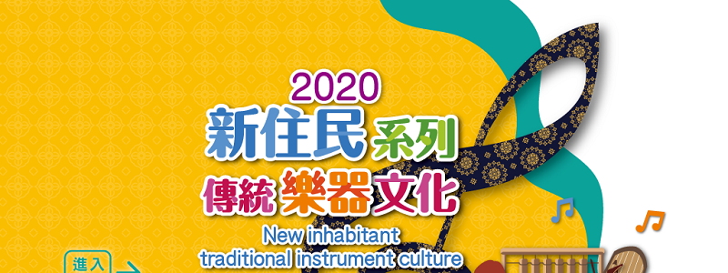 New inhabitant traditional instrument culture exhib in Taichung Photos - New Southbound Policy