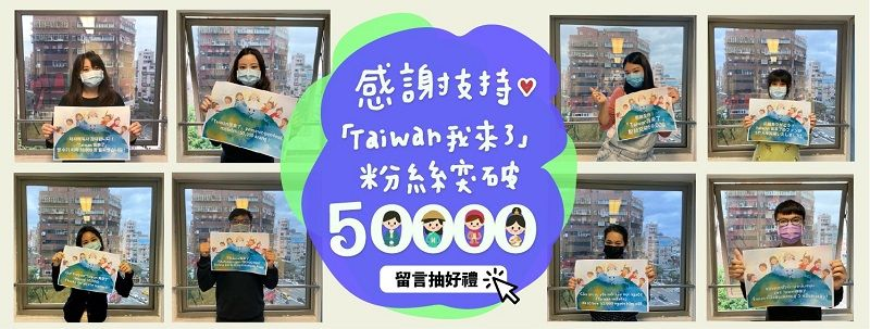 "Fans on ""Taiwan 我來了"" exceed 50,000! Air fryer to give away Photos - New Southbound Policy"