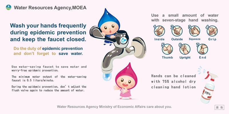 """On the 50th Anniversary of Earth Day, Water Resources Agency, MOEA, calls on """"water saving and love earth"""" Photos - New Southbound Policy"""