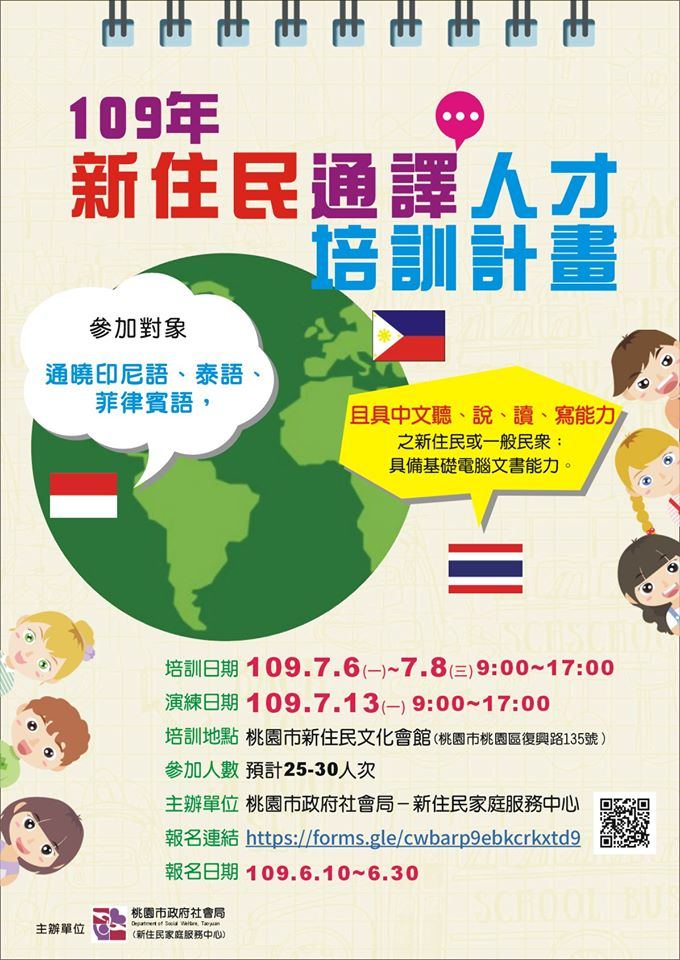 Taoyuan to host interpreter training program for new immigrants speaking Indonesian, Thai, Filipino Photos - New Southbound Policy