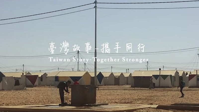 MOFA releases short video on eve of World Refugee Day to highlight Taiwan's humanitarian assistance to refugees in West Asia and Africa Photos - New Southbound Policy