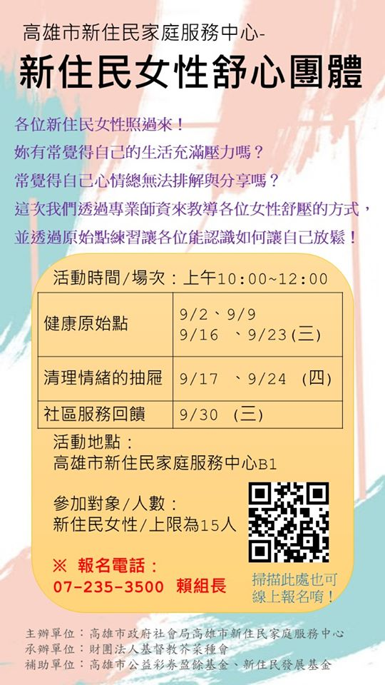 Kaohsiung New Immigrant Family Service Center to host massage workshop Photos - New Southbound Policy