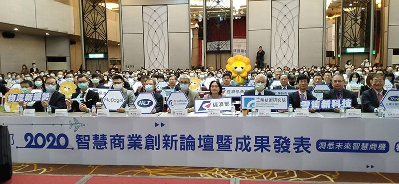 """""""2020 Smart Business Innovation Forum and Exhibition"""" Witness of Successful Digital Transformation Photos - New Southbound Policy"""