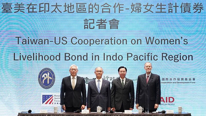 Taiwan, US join Women's Livelihood Bond Series Photos - New Southbound Policy