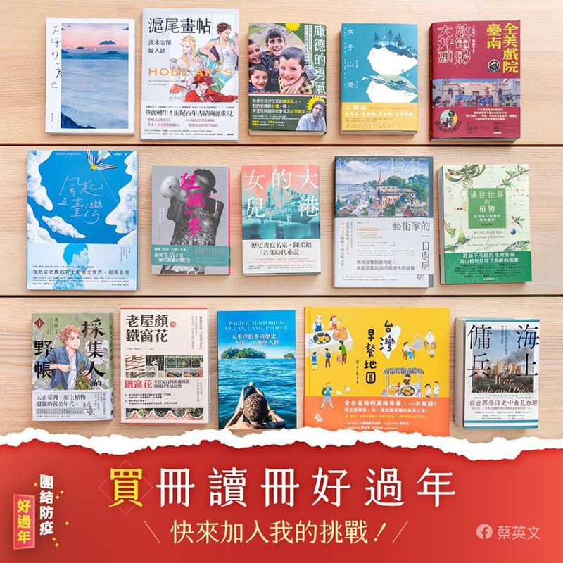 President Tsai launches book reading campaign in support of Taiwan's publishing industry Photos - New Southbound Policy