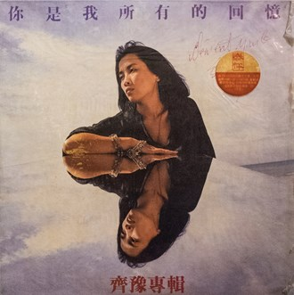 Folk singer Chyi Yu's You Are All My Memories.