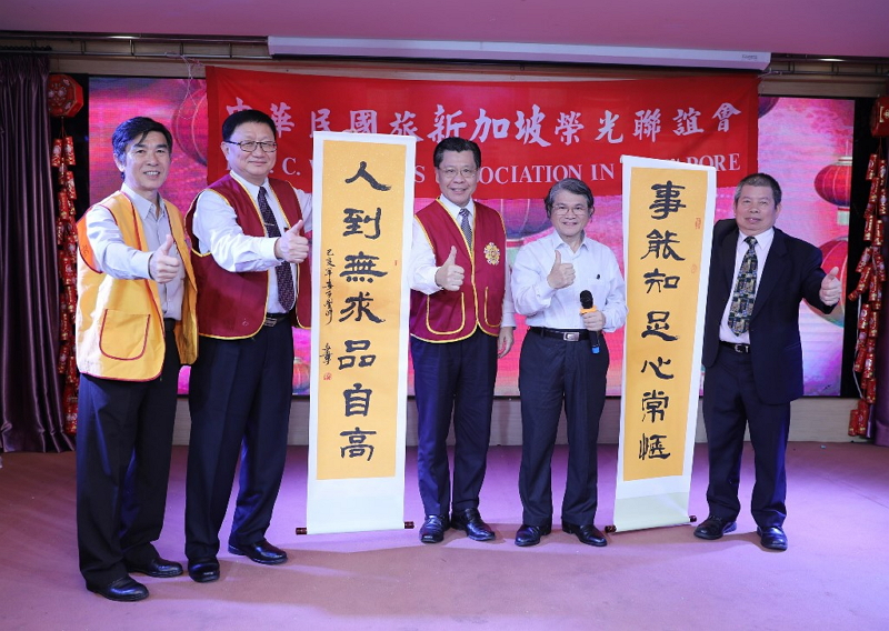Representative Francis Liang presented a couplet at the R.O.C. Veterans Association in Singapore's  2019 Lunar New Year gathering by Mr. Teng Wen Chang, an artist in residence in Singapore.