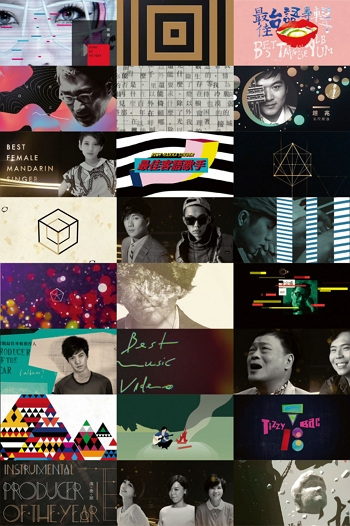 Graphic designers and motion graphic designers worked together to produce short videos about 22 Golden Melody Awards nominees, demonstrating Taiwan's design capabilities to the world.