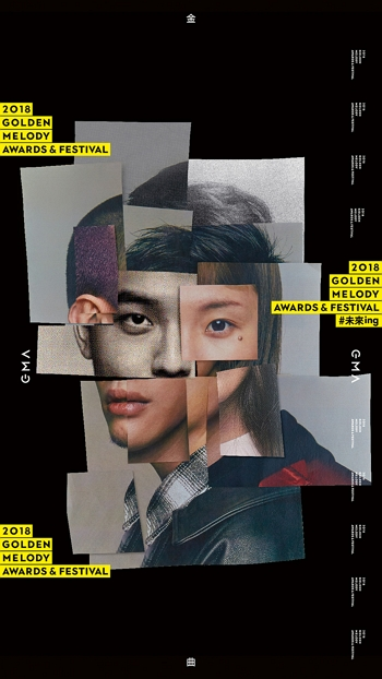 Yen Po-chun's key designs for the 28th Golden Melody Awards feature a face assembled from pieces of photos of other faces, suggesting that an era of fragmentation is upon us. (courtesy of Yen Po-chun Design, © Ministry of Culture)