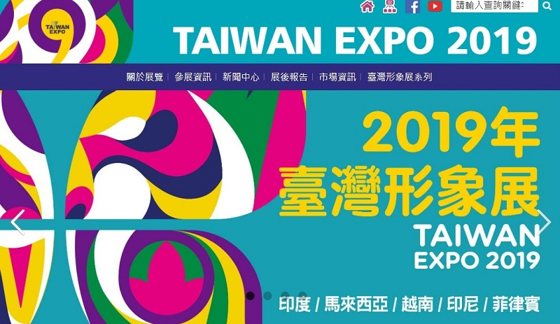 The five-country Taiwan Expo tour for 2019 is expected to further strengthen business and trade exchanges with major Indo-Pacific markets. (Courtesy of TAITRA)