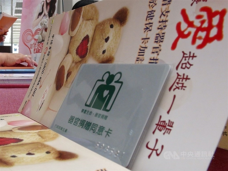 Record organ and tissue donations in Taiwan last year indicate growing public acceptance of the practice and recognition of its critical role in saving lives. (CNA)