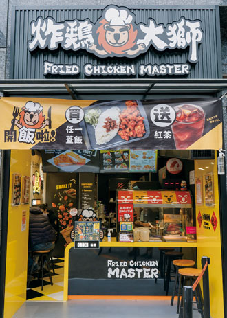 The Fried Chicken Master restaurant chain forbids its employees from bringing outside food into its stores to prevent cross-contamination. (Photo by Chin Hung-hao)