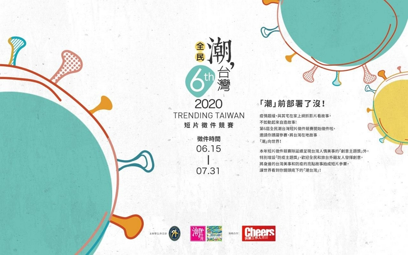 The homepage of the Ministry of Foreign Affair's 6th Trending Taiwan Short Film Competition