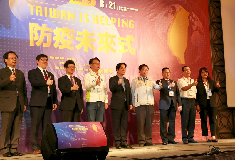 Vice President Lai Ching-te (center) gives the thumbs-up alongside academics, business representatives and officials during the opening ceremony of a forum discussing the use of smart applications in epidemic prevention and control Aug. 21 in southern Taiwan's Tainan City. (Courtesy of Presidential Office)