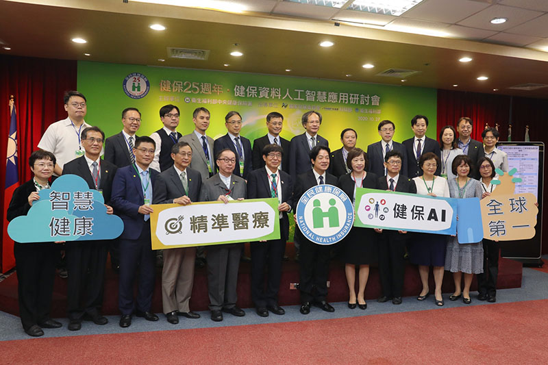 Vice President Lai Ching-te (first row, seventh left) is joined by officials and business representatives at an AI applications seminar marking the 25th anniversary of Taiwan's NHI system Oct. 27 in Taipei City. (Courtesy of the Presidential Office)